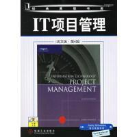 【旧书二手书8成新】IT项目管理 英文版第4版 施瓦尔布 机械工业出版社 9787111193500