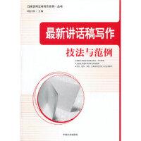 讲话稿写作技法与范例 胡占国 9787503431548