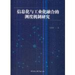 信息化与工业化融合的测度机制研究