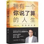 武志红:拥有一个你说了算的人生・终身成长篇