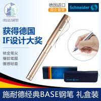 德国进口 Schneider施耐德 经典(BASE)钢笔 金杆/银杆