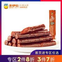 【专区2件8折/3件7折】来伊份牛肉肠100g原味香辣味零食小吃休闲食品风味牛肉肉类零食