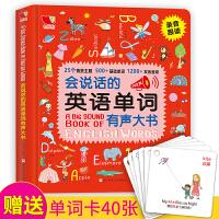 孩悦时光会说话的有声英语单词大书启蒙英语早教零基础录音版儿童英语点读有声书【升级录音版】
