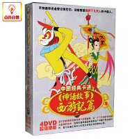 动画片中国经典卡通神话故事西游记篇2正版4DVD
