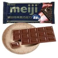 【当当自营】明治meiji 明治巧克力 特纯黑巧克力65g*2排