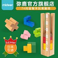 弥鹿(MiDeer)儿童玩具益智玩具积木塔逻辑思维智力拼搭玩具3 育脑塔