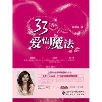 【二手书8成新】33天的爱情魔法 陶思璇 北京师范大学出版社
