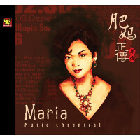 正版 涂鸦唱片 Maria 玛利亚 肥妈正传 发烧汽车载CD光盘碟片