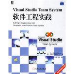 [二手旧书9成新] Visual Studio Team System软件工程实践(含盘) (美)古肯海默 ,苏南 9