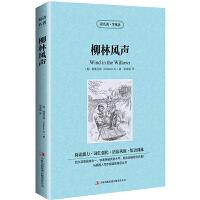 正版包邮 柳林风声中英文双语书籍名著读物英汉对照小说全套正版阅读 格雷厄姆原著 读名著学英语 高初中生课外阅读