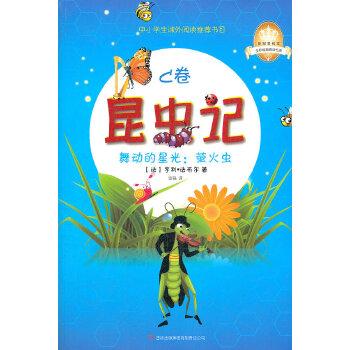 《昆虫记C卷:舞动的星光:萤火虫》一本洋溢着生命奇趣的昆虫物语