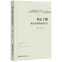 何止于教:黄春老师细说教语文