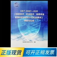 GB/T 25067-2020《信息技术 安全技术 信息安全管理体系审核和认证机构要求》理解与应用 中国标准出版社 97
