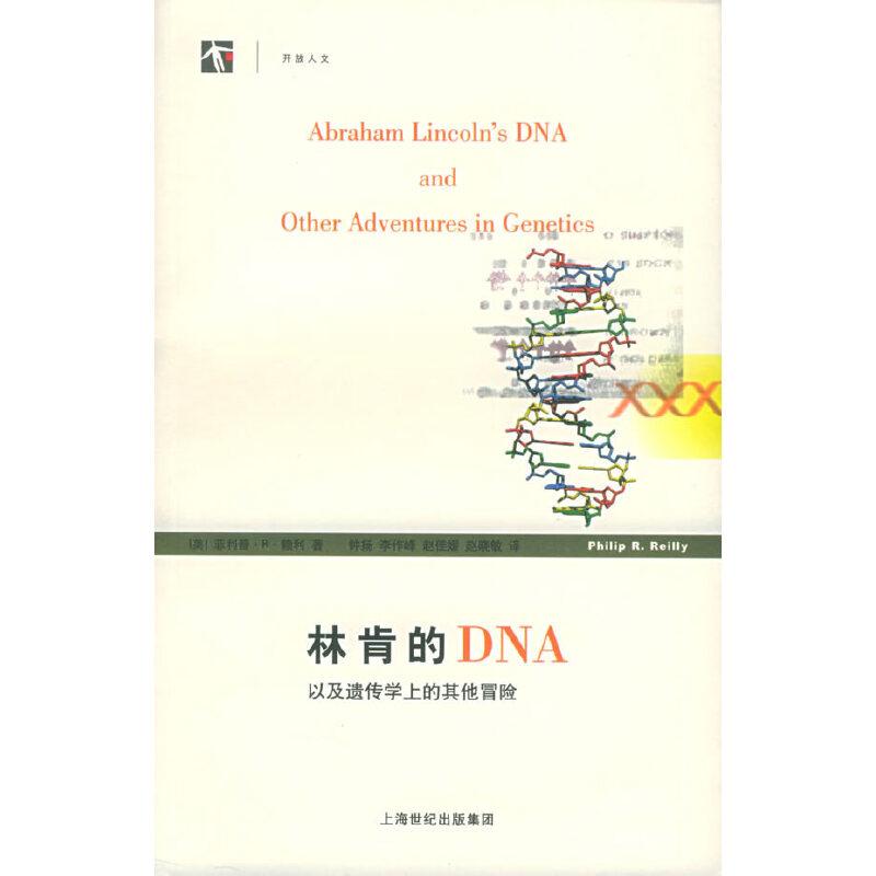 林肯的DNA——世纪人文系列丛书