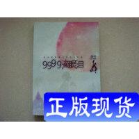 【二手旧书9成新】9999滴眼泪:那些跟青春记忆有关的美 彩图正版 /陈升 接力出版社