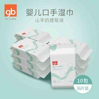 gb好孩子婴儿湿巾纸手口宝宝山羊奶便携湿纸巾便携36片10小包