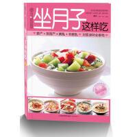 【二手书8成新】坐月子这样吃(汉竹(一个人的饮食,两个人的营养 李宁 江苏科学技术出版社