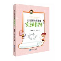 幼儿园班级管理实操指导 徐曼丽,吴曼,初晓玲 9787568147804