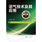 沼气技术及其应用(第三版)