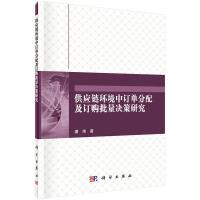 供应链环境中订单分配及订购批量决策研究