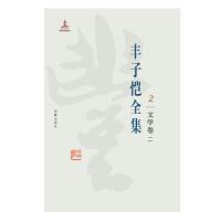 丰子恺全集 文学卷二