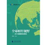 全球财经视野――2018国际财经周记