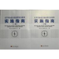 北京市轨道交通运营安全条例实施指南(上下)2本一套 9787515405933