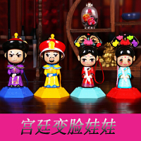 变脸娃娃 送朋友川剧玩偶宫廷中国风特色脸谱小礼物出国工艺品送老外