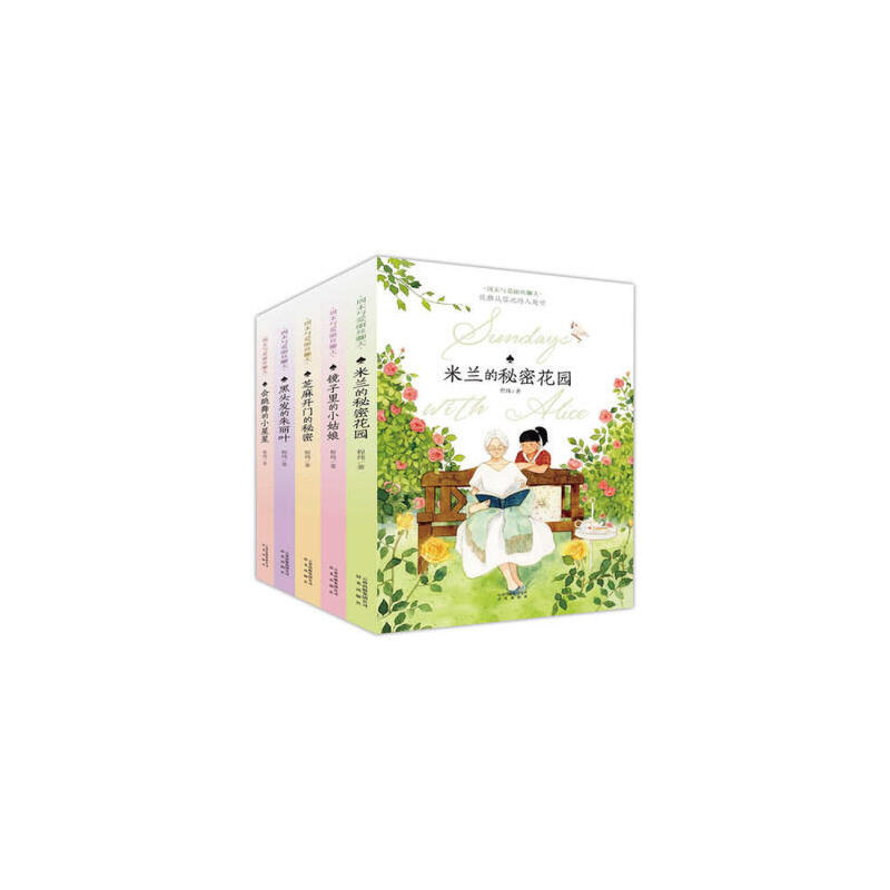 米兰的秘密花园 周末与爱丽丝聊天 全套5册 儿童读物7-8-9-10-12周岁少儿图书文学故事书 四五六年级必读小学生课外阅读书籍畅销