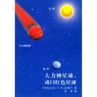 大力神星球,或曰红色星球 (哥伦比亚)拉博卢 ,徐景 9787501602001
