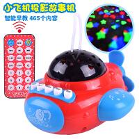 带遥控早教投影故事机冬己安抚小飞机儿童玩具婴儿音乐玩具0-3岁
