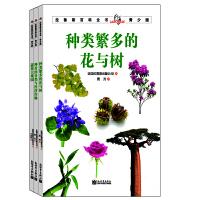 拉鲁斯百科全书青少版:蔬果大观园/神奇的谷类与经济作物/种类繁多的花与树(铜版纸彩图全套3册)