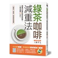 【预售】绿茶咖啡减重法:减重门诊医生教你轻松喝,一个月激瘦6.2公斤! 进口港台原版繁体中文书籍