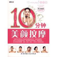 【二手书旧书9成新】自然美人:10分钟美颜按摩(随书面膜棒1支)(每天10分钟的美丽习惯:帮你获得立体的面容,明亮的肌