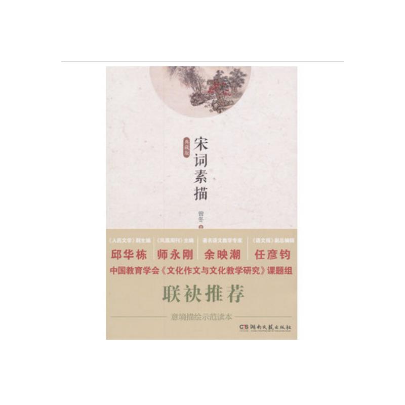 宋词素描(典藏版)