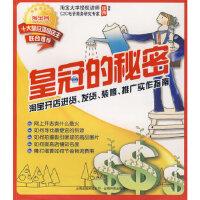 【二手旧书8成新】皇冠的秘密 钟声 9787900747235 云南科技出版社有限责任公司