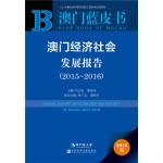 澳门蓝皮书:澳门经济社会发展报告(2015-2016)