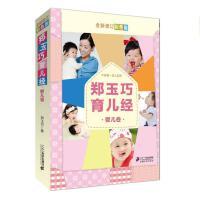 郑玉巧育儿经 婴儿卷 全新修订彩色版二十一世纪出版社