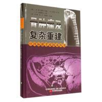骨肿瘤及复杂重建(精)/骨科标准手术技术丛书