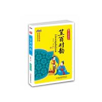 笠翁对韵(大悦读注音版)系列