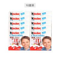 费列罗 Kinder 健达 牛奶夹心巧克力4条装 10盒组合 500克