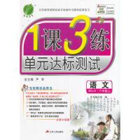 (2016秋)1课3练 五四制六年级 语文 (上) 鲁教版