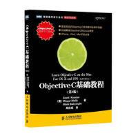 【正版二手书9成新左右】Objective-C基础教程(第2版 (美) Scott Knaster, Waqar Ma