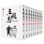 预售 横山光辉三国志漫画典藏版套装 1-10 台版 经典重版 三国 台版漫画 繁体中文