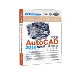 中文版AutoCAD 2016机械设计实例教程