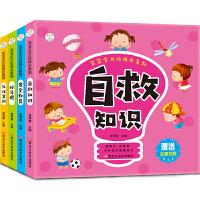 宝宝全方位成长系列(套装共4册)3-6岁 安全.自救.礼仪.习惯 幼儿益智启蒙