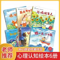 发现更棒的自己 6本 儿童心理认知故事书系列 幼儿园老师推荐3-6岁幼宝宝启蒙早教睡前故事绘本