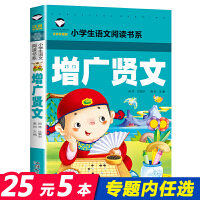 [任选8本40元]增广贤文儿童彩图注音版 小学生低年级课外阅读读物