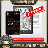 【kindle官方专卖店】KindleX咪咕亚马逊电子书阅读器 墨水屏电纸书送咪咕阅读书券送芈月传
