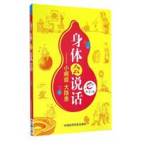 【正版二手书9成新左右】身体会说话小病症 大隐患 韦云 中国医药科技出版社
